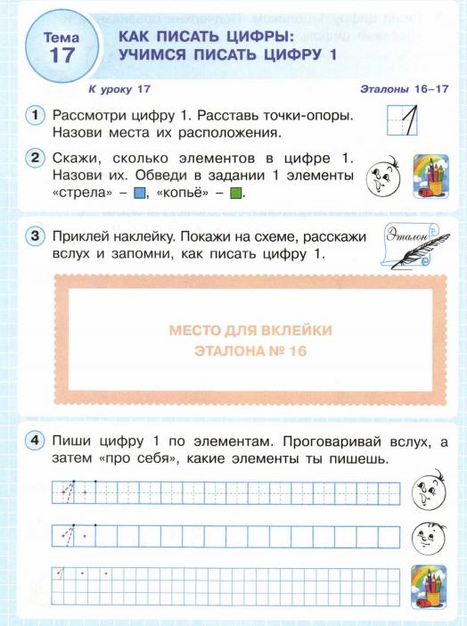 Пример прописи по математике - цифра 1