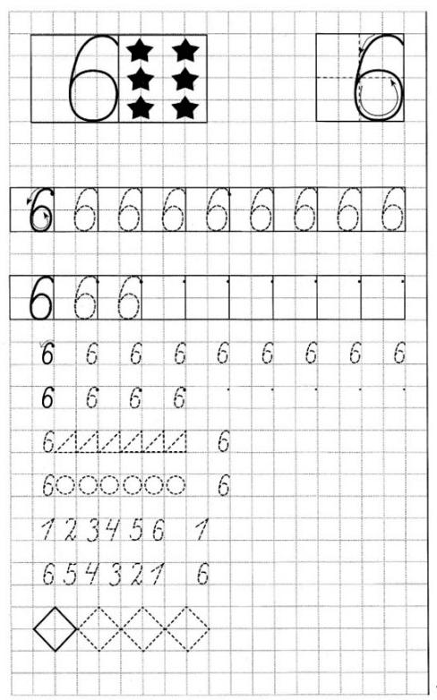 Пример прописи по математике - цифра 6
