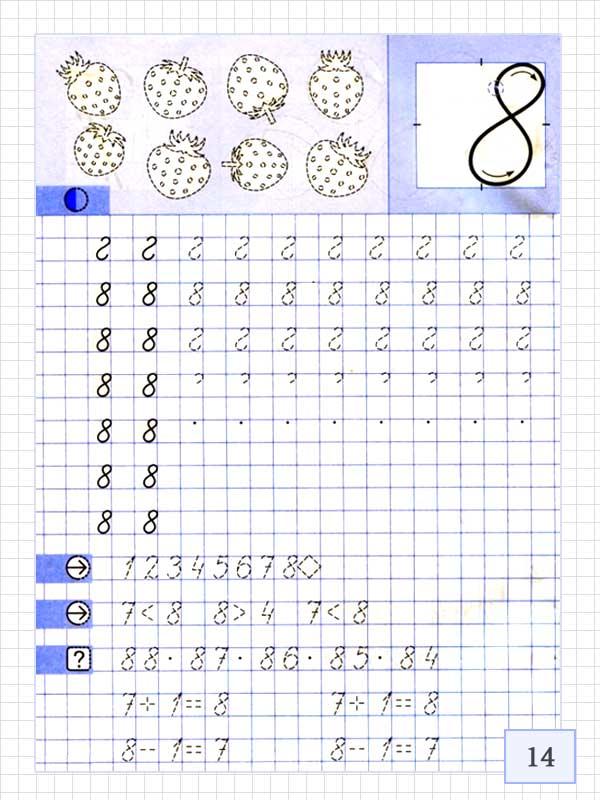 Пример прописи по математике - цифра 8