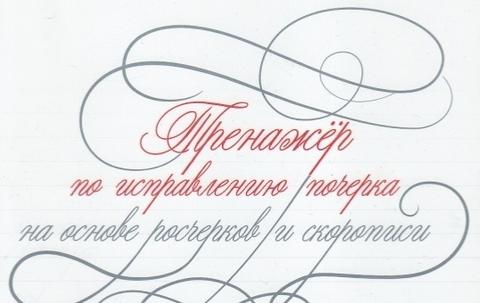 прописи для исправления почерка у взрослых распечатать