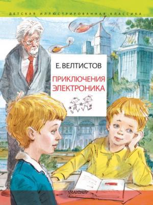 Приключения Электроника - Евгений Велтистов - скачать бесплатно