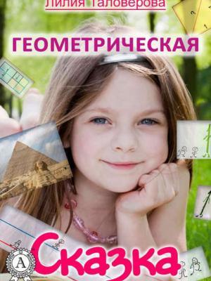 Геометрическая сказка - Лилия Таловерова - скачать бесплатно
