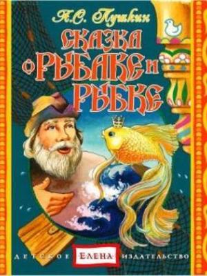 Аудиокнига Сказка о рыбаке и рыбке. Сказка о попе и работнике его Балде. Сказка о Золотом петушке (Александр Пушкин) - скачать бесплатно