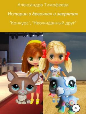 Истории о девочках и зверятах - Александра Сергеевна Тимофеева - скачать бесплатно