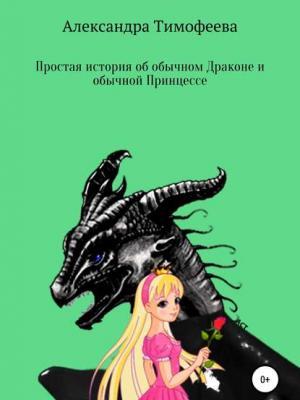 Простая история об обычном Драконе и обычной Принцессе - Александра Сергеевна Тимофеева - скачать бесплатно