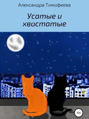 Усатые и хвостатые - Александра Сергеевна Тимофеева - скачать бесплатно