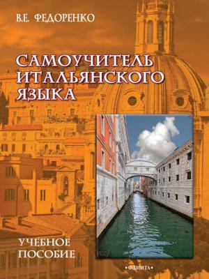 Самоучитель итальянского языка - Виктор Федоренко - скачать бесплатно