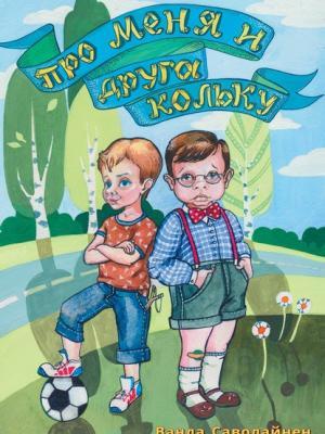 Про меня и друга Кольку - Ванда Саволайнен - скачать бесплатно
