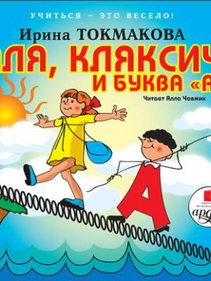 Аудиокнига Аля, кляксич и буква «А» (Ирина Токмакова) - скачать бесплатно