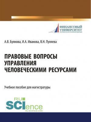 Правовые вопросы управления человеческими ресурсами - И. А. Иванова - скачать бесплатно