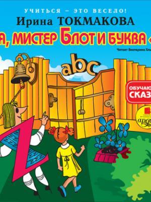 Аудиокнига Аля, мистер Блот и буква «Z» (Ирина Токмакова) - скачать бесплатно