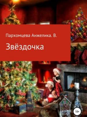 Звёздочка - Анжелика Владимировна Пархомцева - скачать бесплатно