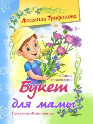 Букет для мамы - Людмила Трифонова - скачать бесплатно