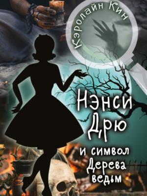 Нэнси Дрю и символ Дерева ведьм - Кэролайн Кин - скачать бесплатно
