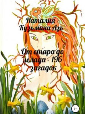 От стара до млада – 196 загадок - Наталия Кузьмина Азъ - скачать бесплатно