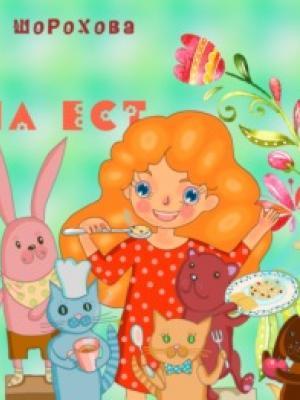 Наша Ксюша ест сама - Татьяна Шорохова - скачать бесплатно
