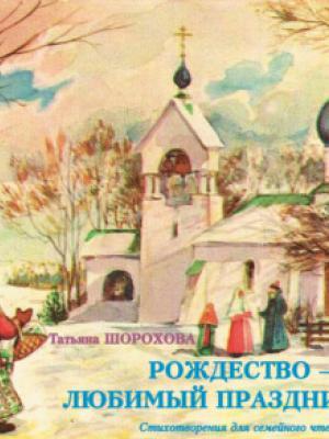 Рождество – любимый праздник мой - Татьяна Шорохова - скачать бесплатно