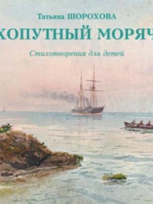 Сухопутный морячок - Татьяна Шорохова - скачать бесплатно