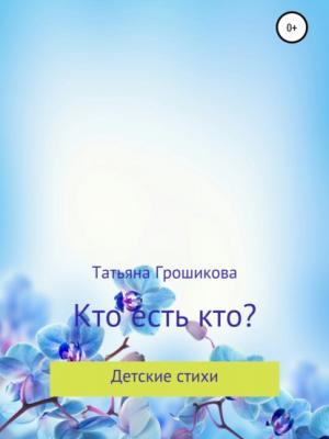 Кто есть кто? - Татьяна Грошикова - скачать бесплатно