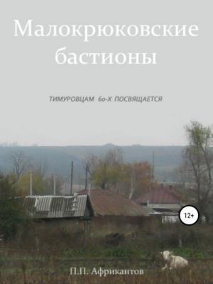 Малокрюковские бастионы - Пётр Петрович Африкантов - скачать бесплатно