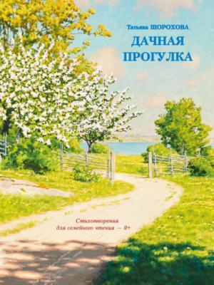 Дачная прогулка - Татьяна Шорохова - скачать бесплатно