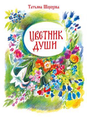 Цветник души - Татьяна Шорохова - скачать бесплатно