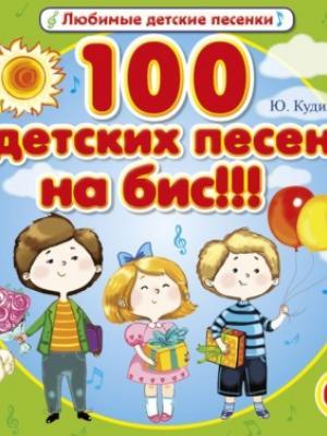 Аудиокнига 100 детских песен на бис!!! (Юрий Кудинов) - скачать бесплатно