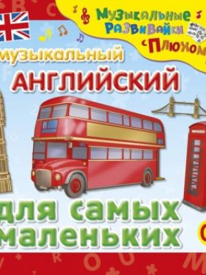 Аудиокнига Музыкальный английский для самых маленьких (Юрий Кудинов) - скачать бесплатно