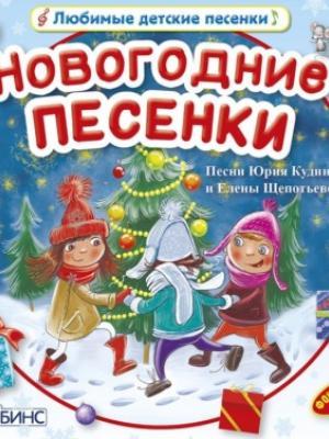 Аудиокнига Новогодние песенки (Юрий Кудинов) - скачать бесплатно
