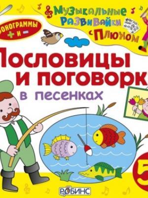 Аудиокнига Пословицы и поговорки в песенках (Юрий Кудинов) - скачать бесплатно