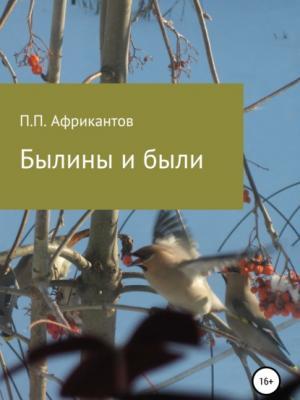 Былины и были - Пётр Петрович Африкантов - скачать бесплатно