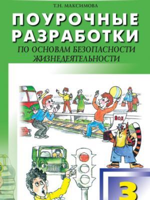 Поурочные разработки по основам безопасности жизнедеятельности. 3 класс - Т. Н. Максимова - скачать бесплатно