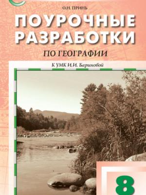 Поурочные разработки по географии. 8 класс  (к УМК И.И. Бариновой (М.: Дрофа)) - О. Н. Принь - скачать бесплатно