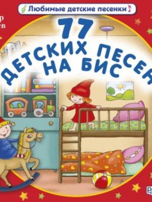 Аудиокнига 77 детских песен на бис! (Виктор Ударцев) - скачать бесплатно