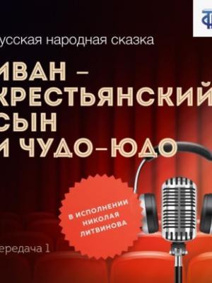 Аудиокнига Иван – крестьянский сын и Чудо-Юдо. Передача 1 (Народное творчество) - скачать бесплатно