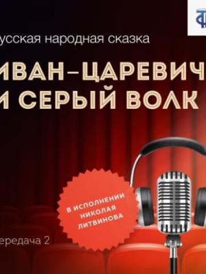 Аудиокнига Иван-царевич и Серый Волк. Передача 2 (Народное творчество) - скачать бесплатно
