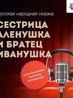 Аудиокнига Сестрица Аленушка и братец Иванушка (Народное творчество) - скачать бесплатно