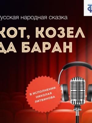 Аудиокнига Кот, Козел да Баран (Народное творчество) - скачать бесплатно