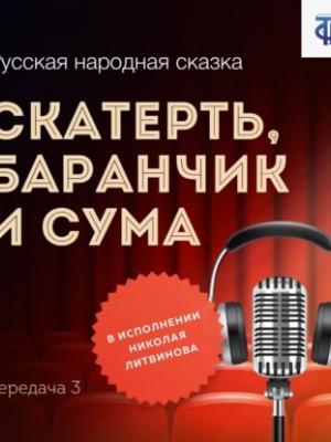 Аудиокнига Скатерть, баранчик и сума (Народное творчество) - скачать бесплатно