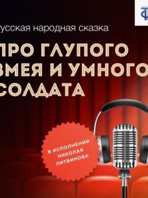 Аудиокнига Про глупого Змея и умного солдата (Народное творчество) - скачать бесплатно