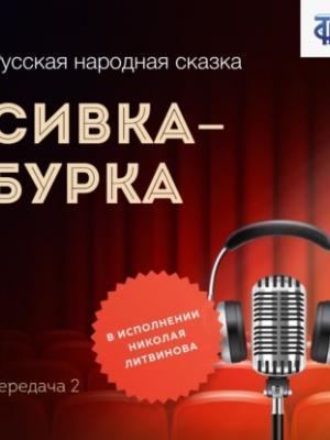 Аудиокнига Сивка-Бурка. Передача 2 (Народное творчество) - скачать бесплатно