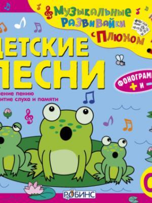 Аудиокнига Детские песни (Юрий Кудинов) - скачать бесплатно