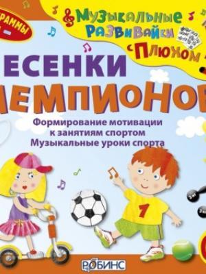 Аудиокнига Песенки чемпионов (Юрий Кудинов) - скачать бесплатно