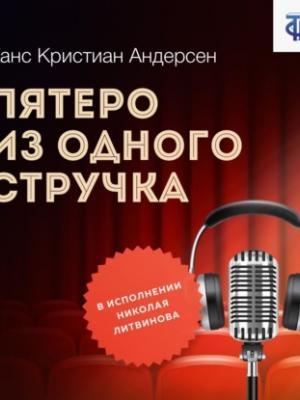Аудиокнига Пятеро из одного стручка (Ганс Христиан Андерсен) - скачать бесплатно