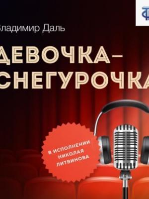 Аудиокнига Девочка-Снегурочка (Владимир Иванович Даль) - скачать бесплатно