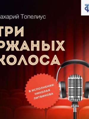 Аудиокнига Три ржаных колоса (Сакариас (Захарий) Топелиус) - скачать бесплатно