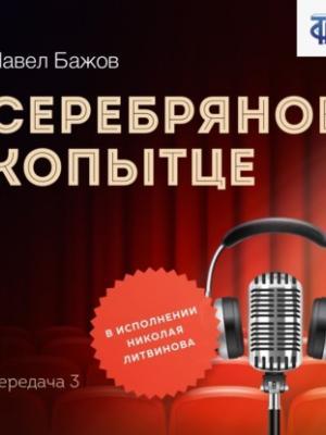Аудиокнига Серебряное копытце. Передача 3 (Павел Бажов) - скачать бесплатно
