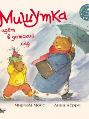 Мишутка идёт в детский сад - Мириам Мосс - скачать бесплатно