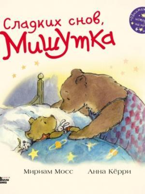 Сладких снов, Мишутка - Мириам Мосс - скачать бесплатно