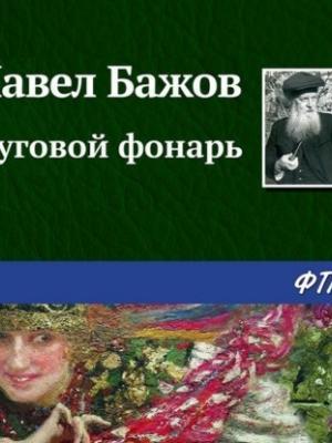 Аудиокнига Круговой фонарь (Павел Бажов) - скачать бесплатно